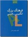 خرید کتاب فرهنگ بزرگ انگلیسی - فارسی از: www.ashja.com - کتابسرای اشجع