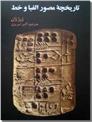 خرید کتاب تاریخچه مصور الفبا و خط از: www.ashja.com - کتابسرای اشجع