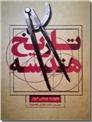 خرید کتاب تاریخ هندسه از: www.ashja.com - کتابسرای اشجع