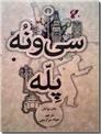خرید کتاب سی و نه پله از: www.ashja.com - کتابسرای اشجع