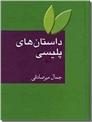 خرید کتاب داستان های پلیسی از: www.ashja.com - کتابسرای اشجع