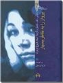 خرید کتاب پرواز را به خاطر بسپار از: www.ashja.com - کتابسرای اشجع