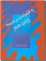 خرید کتاب به خشونت در مدرسه پایان دهیم از: www.ashja.com - کتابسرای اشجع