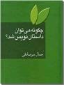 خرید کتاب چگونه می توان داستان نویس شد ؟ از: www.ashja.com - کتابسرای اشجع