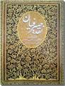 خرید کتاب نقد صیرفیان از: www.ashja.com - کتابسرای اشجع