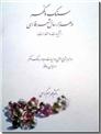 خرید کتاب سنگ و گهر در هزار سال شعر فارسی از: www.ashja.com - کتابسرای اشجع