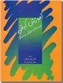 خرید کتاب آموزش کیفی از: www.ashja.com - کتابسرای اشجع