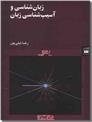 خرید کتاب زبان شناسی و آسیب شناسی زبان از: www.ashja.com - کتابسرای اشجع
