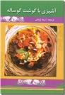 خرید کتاب آشپزی با گوشت گوساله از: www.ashja.com - کتابسرای اشجع