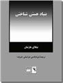 خرید کتاب بنیاد هستی شناختی از: www.ashja.com - کتابسرای اشجع