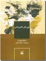 خرید کتاب یورگن هابرماس از: www.ashja.com - کتابسرای اشجع