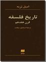 خرید کتاب تاریخ فلسفه قرن هفدهم از: www.ashja.com - کتابسرای اشجع