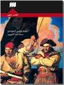 خرید کتاب جزیره گنج از: www.ashja.com - کتابسرای اشجع