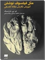 خرید کتاب مثل فیلسوف نوشتن از: www.ashja.com - کتابسرای اشجع