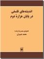 خرید کتاب اندیشه های فلسفی در پایان هزاره دوم از: www.ashja.com - کتابسرای اشجع