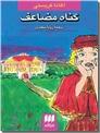 خرید کتاب گناه مضاعف از: www.ashja.com - کتابسرای اشجع