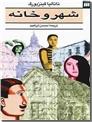 خرید کتاب شهر و خانه از: www.ashja.com - کتابسرای اشجع