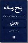 خرید کتاب پنج رساله از: www.ashja.com - کتابسرای اشجع