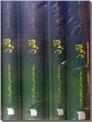 خرید کتاب قانون در طب ابن سینا از: www.ashja.com - کتابسرای اشجع
