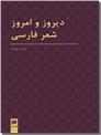 خرید کتاب دیروز و امروز شعر فارسی از: www.ashja.com - کتابسرای اشجع