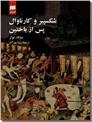 خرید کتاب شکسپیر و کارناوال پس از باختین از: www.ashja.com - کتابسرای اشجع