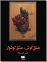 خرید کتاب عشق گوش عشق گوشوار از: www.ashja.com - کتابسرای اشجع