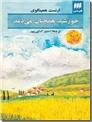 خرید کتاب خورشید همچنان می دمد از: www.ashja.com - کتابسرای اشجع