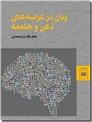 خرید کتاب زبان در عرصه های ذهن و جامعه از: www.ashja.com - کتابسرای اشجع