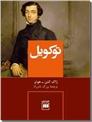 خرید کتاب توکویل از: www.ashja.com - کتابسرای اشجع