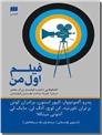 خرید کتاب فیلم اول من از: www.ashja.com - کتابسرای اشجع