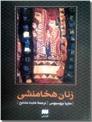 خرید کتاب زنان هخامنشی از: www.ashja.com - کتابسرای اشجع