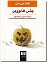 خرید کتاب جشن هالووین از: www.ashja.com - کتابسرای اشجع