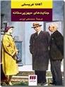 خرید کتاب جنایت های میهن پرستانه از: www.ashja.com - کتابسرای اشجع