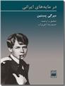 خرید کتاب در مایه های ایرانی از: www.ashja.com - کتابسرای اشجع