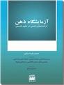 خرید کتاب آزمایشگاه ذهن از: www.ashja.com - کتابسرای اشجع