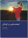 خرید کتاب اعتماد به نفس در کودکان از: www.ashja.com - کتابسرای اشجع