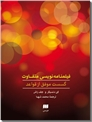 خرید کتاب فیلمنامه نویسی متفاوت : گسست موفق از قواعد از: www.ashja.com - کتابسرای اشجع
