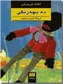 خرید کتاب ده بچه زنگی از: www.ashja.com - کتابسرای اشجع