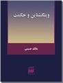 خرید کتاب ویتگنشتاین و حکمت از: www.ashja.com - کتابسرای اشجع