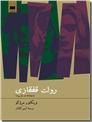 خرید کتاب رولت قفقازی از: www.ashja.com - کتابسرای اشجع
