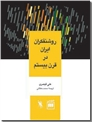 خرید کتاب روشنفکران ایران در قرن بیستم از: www.ashja.com - کتابسرای اشجع