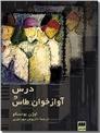 خرید کتاب درس و آوازخوان طاس - نمایشنامه از: www.ashja.com - کتابسرای اشجع