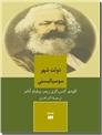 خرید کتاب دولت شهر سوسیالیستی از: www.ashja.com - کتابسرای اشجع
