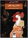 خرید کتاب اعلام یک قتل از: www.ashja.com - کتابسرای اشجع