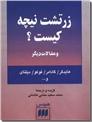 خرید کتاب زرتشت نیچه کیست ؟ و مقالات دیگر از: www.ashja.com - کتابسرای اشجع