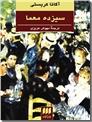 خرید کتاب سیزده معما از: www.ashja.com - کتابسرای اشجع