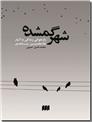 خرید کتاب شهر گمشده از: www.ashja.com - کتابسرای اشجع
