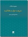 خرید کتاب شریعت عرف و عقلانیت از: www.ashja.com - کتابسرای اشجع