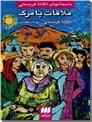 خرید کتاب ملاقات با مرگ از: www.ashja.com - کتابسرای اشجع