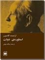 خرید کتاب اسطوره دولت از: www.ashja.com - کتابسرای اشجع